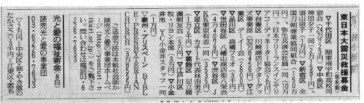 東日本大震災救援募金_読売新聞_20110709掲載