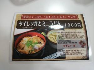 【タイレッ丼とヒオウギ貝】